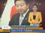 野田称考虑派特使访华 承认对形势预估有误