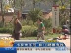 济南:领秀城小区水压低 住18楼用水难