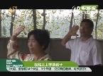 2012年10月06日《成长关注》:在船上上学的孩子