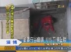 淄博:被罩充当麻绳 小伙不慎坠楼