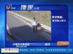 独家拍客:京沪高速——高速路上拦车