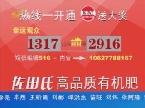 2012年10月18日《热线村村通》抽奖