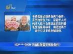 2012年10月19日《热线村村通》抽奖