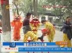 济南重阳山会今日开幕