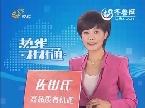 2012年10月20日《热线村村通》抽奖