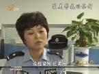 陕西:最美警花的抉择