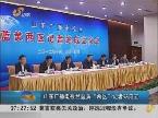 """山东广播电视台蓝黄""""两区""""记者站成立"""