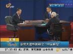 """美国:总统大选终极辩论""""中国崛起"""""""