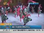 济南商河:重阳戏曲晚会精彩纷呈