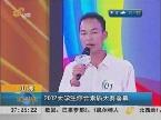 山东:2012大学生综合素质大赛落幕