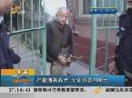 济南:严查违规养犬 无证罚款2000元