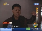 济南:新家被水泡 场面很吓人