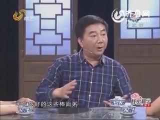 唐三彩:鲁菜研究