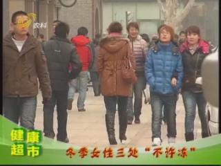 """冬季女性三处""""不许冻"""""""