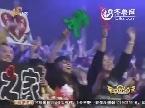 2012年11月16日《歌声传奇》王中王第一场