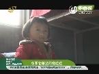 2012年11月17日《成长关注》:住在仓库里的瓷娃娃