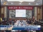 鲁剧《温州一家人》专家研讨会在济南召开