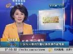 河南获嘉:公安局长等因交警收黑钱事件被免职
