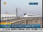 青岛:我国首列时速200公里城际动车组下线