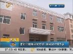 济南:首批公租房分配启动 房间设计细节多