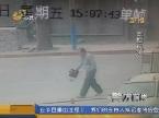 济南:弹弓打人抢钱 逃窜一天落网