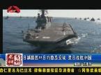 龙视分析:日媒臆想中日钓鱼岛交战 美日战胜中国
