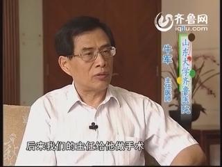 《齐鲁名医访谈录》访山东首位医学博士—齐鲁医院普外科牛军教授