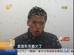 平阴: 雨雪天路滑雾大 济荷高速多车相撞