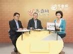 省委党校专家张杰、王秋波解读十八大报告