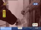 肥城:真钞变假钱 只在一瞬间
