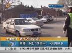 """城市交通微循环:青岛——不走""""微循环"""" 司机理由多"""