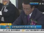 日本:安倍组阁难觅外相 防卫相人选