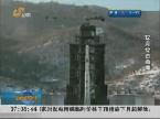 韩国:韩称朝发射火箭意在洲际导弹