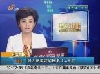 日本宫崎:44人感染诺如病毒 6人死亡