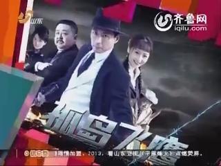 《平原烽火》首映大典 张子健张嘉译斗法