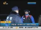 青岛:游客登山失踪80小时 搜救仍在继续