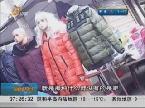 济南:订做羽绒服 小心劣质绒