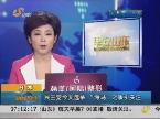 """日本:民主党今天选举""""海马""""之争引关注"""