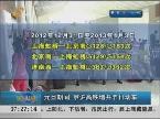 元旦期间 京沪高铁增开节日动车