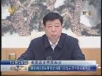 山东省委召开常委会议 研究制定落实中央政治局八项规定的十条实施办法
