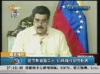 委内瑞拉:查韦斯宣誓是否  仍将履行总统职责