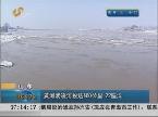 山东:黄河淌凌河段达460公里 22座浮桥拆除