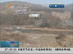 山西长治:化工厂苯胺泄漏 8.7吨苯胺流入浊漳河