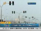 济南:一公里路十组灯 信号灯密集再引关注