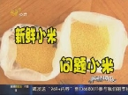 美食系列之染色小米的真相