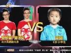 数学小神童梁硕挑战北大双胞胎 谁能更胜一筹?