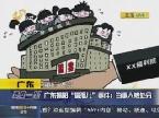 """广东揭阳""""借孤儿""""事件:当事人被处分"""