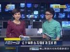辽宁阜新五龙煤矿发生矿震