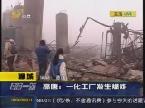 高唐:一化工厂发生爆炸