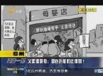 郑州:义卖遭哄抢 爱心岂能如此糟蹋?